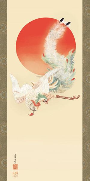 花鳥の掛軸 伊藤若冲作 日出鳳凰図