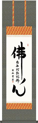 仏書・仏画の掛け軸 小木曽宗水作 仏心名号