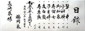 九州式の目録